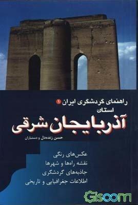 کتاب راهنمای گردشگری استان اذربایجان شرقی