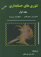 پاورپوینت فصل پنجم کتاب تئوری های حسابداری (جلد اول) تالیف هندریکسن و ون بردا ترجمه پارسائیان با موضوع چارچوب نظری