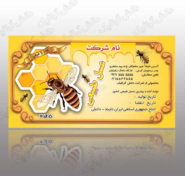 دانلود طرح لایه باز عسل (اندازه 10*5)